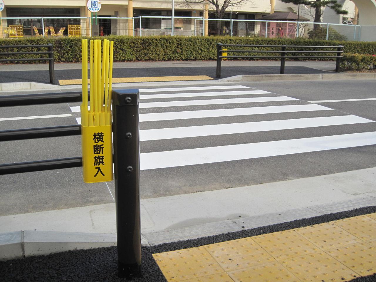 潮見幼稚園前横断歩道 横断旗入