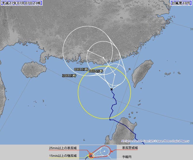 台風9号情報(第8号)、台風10号情報(第6号)、台風11号情報(第5号) (2015年7月7日