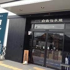 白岳伝承蔵店頭
