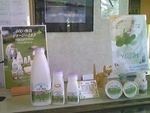 2515特産乳製品は絶品味
