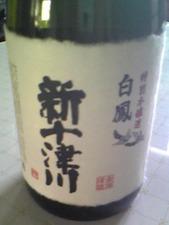 2514純米大吟醸新十津川