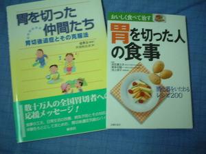 b日本の知人から胃切除後の食事の本が届く