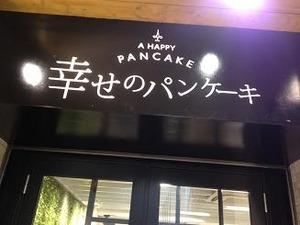 幸せのパンケーキ店