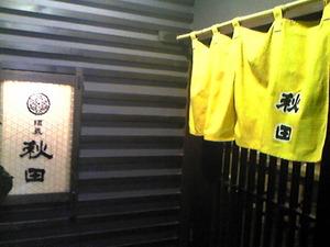 2363「秋田」