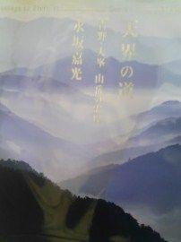 2173「霞が掛かる山々」