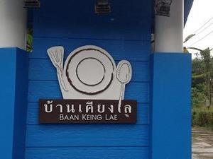 レストランの入り口の看板