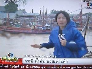 2100「洪水レポーター」