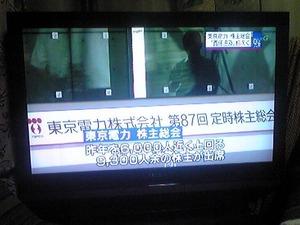 2156「地デジ対応テレビ」