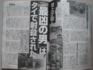 2151「週刊誌記事」