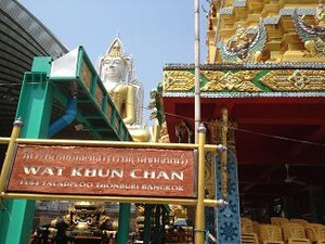 クンチャン寺院