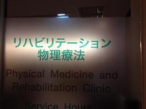 通い慣れた4階の物理療法室