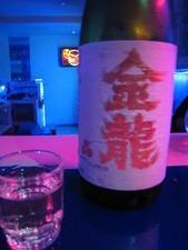 2534銘酒金龍