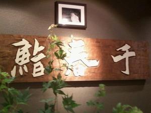 2519千春鮨