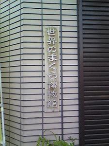 2359「世界のまくら博物館の看板」