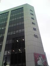 2518北海道新聞社
