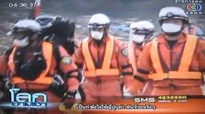 2114「原発救助隊」