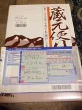 神奈川の人生の師匠から銘酒が届いた