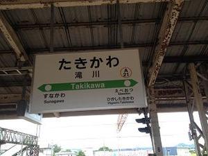 たきかわ駅