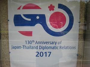 今年は日泰交流130年