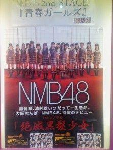 2174「NMB48ポスター」