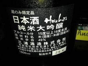 青森産の純米大吟醸