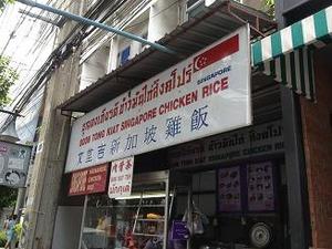 新嘉坡雛飯