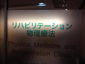 リハビリ治療開始