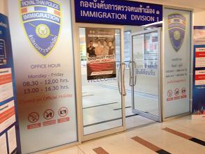 入国管理事務所