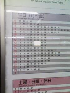 2176「最終電車時刻表」