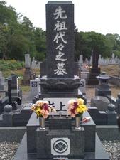 先祖代々之墓