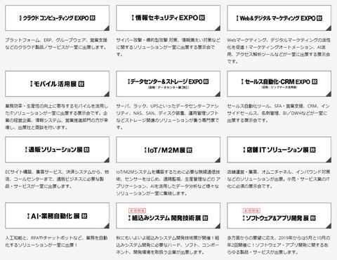 AI・業務自動化展|Japan IT Week 秋