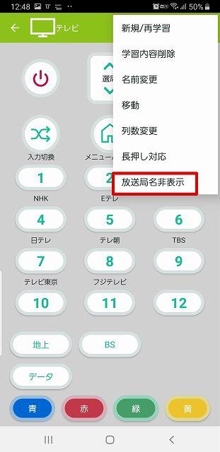 Screenshot_20200220-124808_HE Remote-s