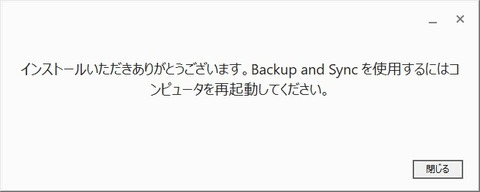 170713_141141_Backup and Sync インストーラ00