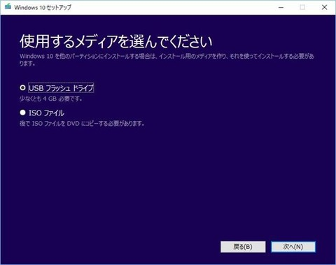 170421_151244_Windows 10 セットアップ00