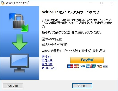 170906_144335_WinSCP セットアップ00