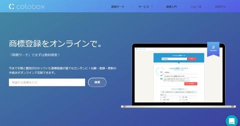 オンライン商標登録 Cotobox