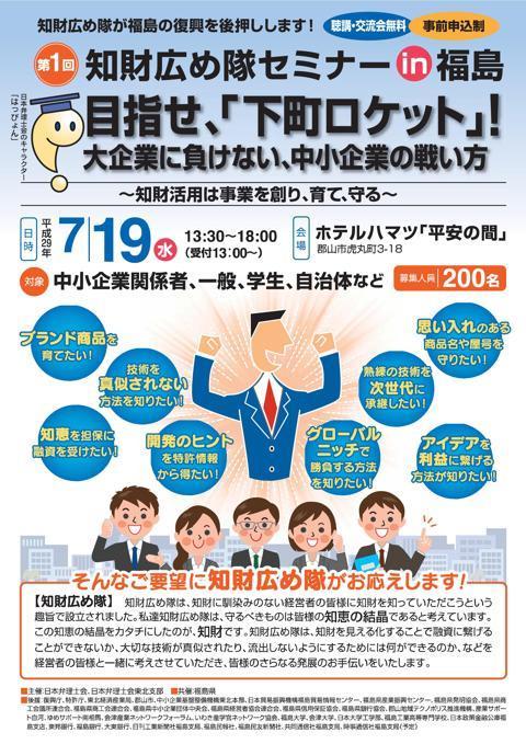hirometai_fukushima-001