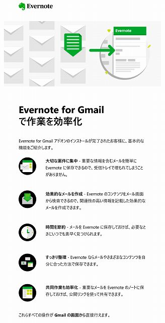 Evernote for Gmail へようこそ-s