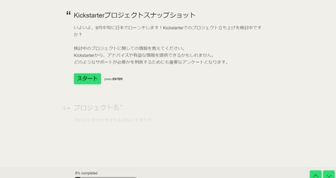 Kickstarter Japan Project Snapshot  simple_02
