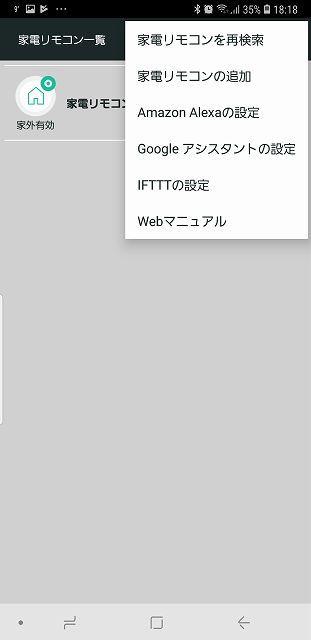 Screenshot_20190401-181857_HE Remote-s