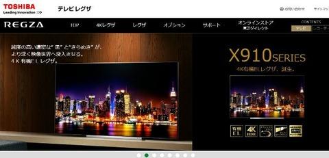 テレビ REGZA:東芝_