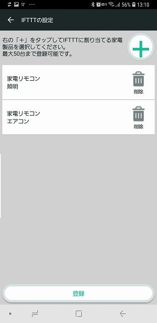Screenshot_20190311-131035_HE Remote-s