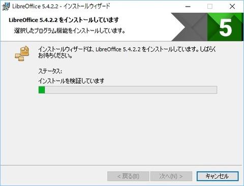 171010_171553_LibreOffice 5422 - インストールウィザード00
