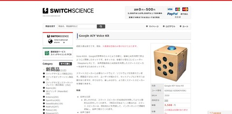 Google AIY Voice Kit   スイッチサイエンス