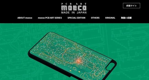 moeco Made in JAPAN_02