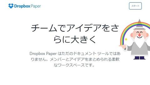 Dropbox Paper_02