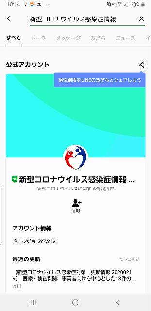 Screenshot_20200220-101450_LINE-s