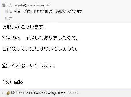 170118_082214_受信トレイ