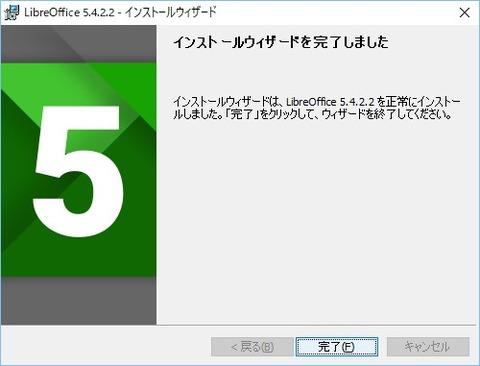 171010_172037_LibreOffice 5422 - インストールウィザード00