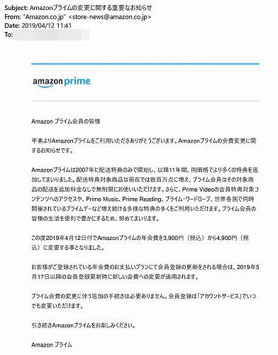 Amazonプライムの変更に関する重要なお知らせ-s